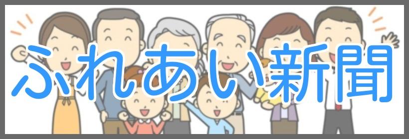 田島ふれあい新聞