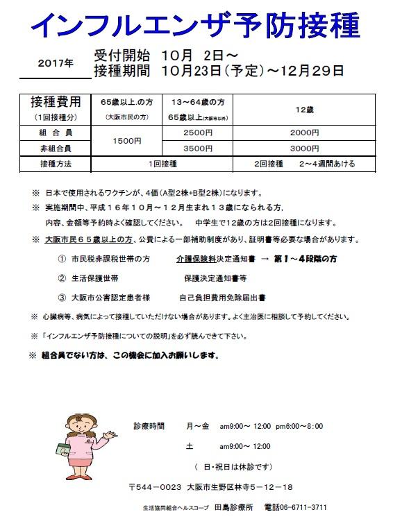 インフルエンザ予防接種 田島