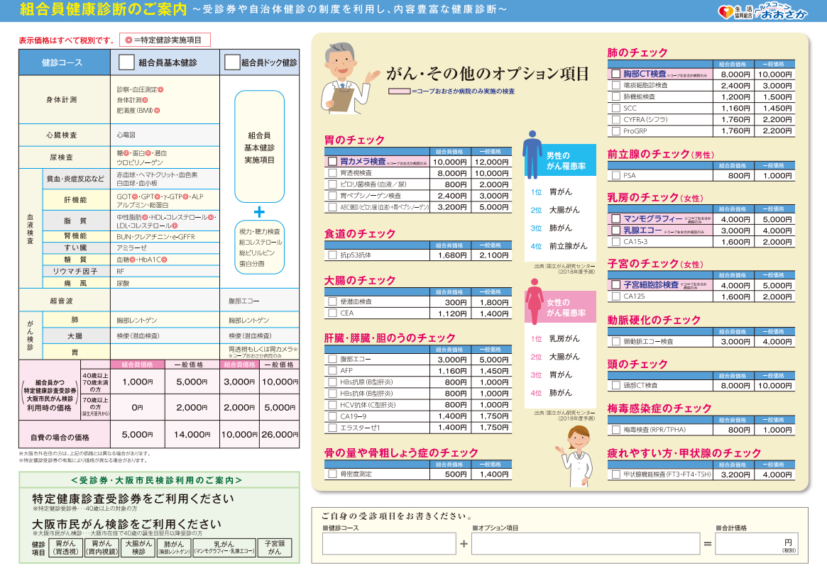 組合員健診診断2