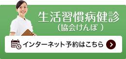 オンライン健診予約協会けんぽ